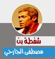 مصطفى الجارحي