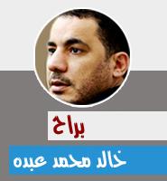 خالد محمد عبده المعتمدة