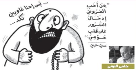 كاريكاتير حلمي التوني