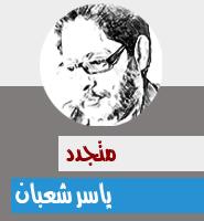 ياسر شعبان يكتب...