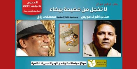 أشرف عويس ومصطفى رزق